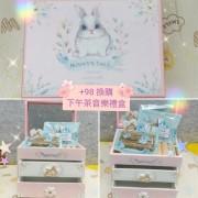 下午茶音樂禮盒 ++