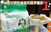 Supreme Rabbit Food 350g (repack)