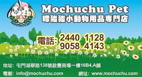 mochuchu-pet-name-card-2-.jpg